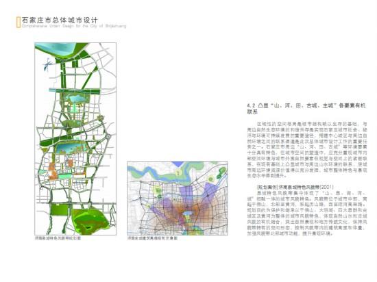 石家庄总体城市设计说明文本