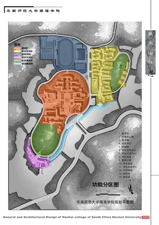 南海 华南师范大学/华南师范大学南海学院规划方案